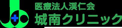 栃木県小山市の内科、胃腸内科、外科、整形外科、肛門外科 城南クリニック
